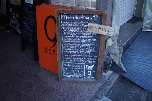 恵比寿の有名なカフェの看板(スタンドではなく1枚板だったが)