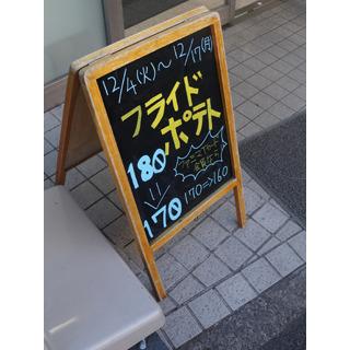 この店は日によってかなりいい味の看板が出るのだが、この日は普通だった