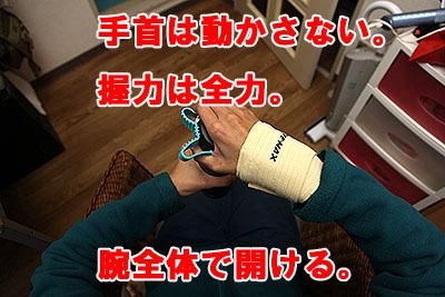 腕全体で開けてください。
