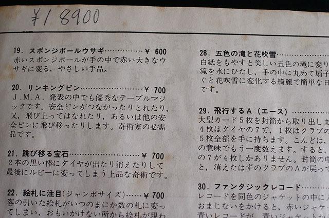 なぜか各ページ毎に合計金額を書いた斎藤少年。