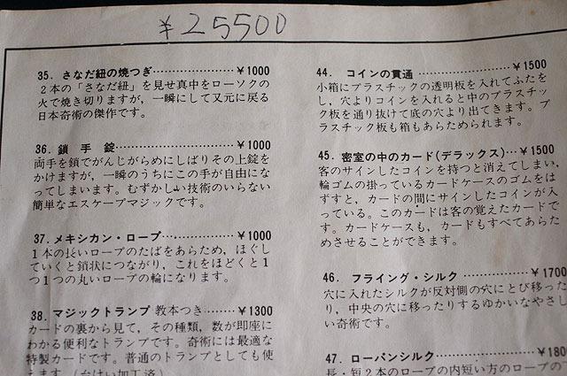 36番の「鎖手錠」がすごく欲しかった。その頃テレビでは引田天功(初代)が脱出する系のマジックをよくしていて、私のような子供たちに影響を与えた。