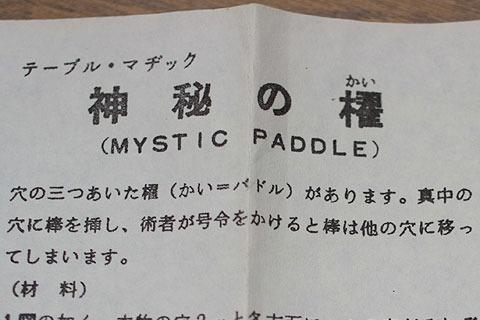 「マヂック」と書いてあったり。もっとも、この古めかしさは日本奇術連盟だったからかもしれないが…。