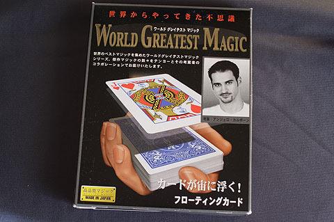 物を宙に浮かせる現象は昔からある古典マジックだが…