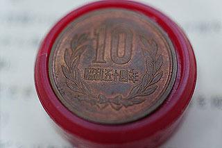 当時はピカピカだったであろう昭和54年の10円玉も入ってた。