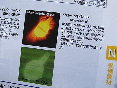 暗視スコープでしか見られない赤外光を出すタイプもあります。グロー・グレネード。