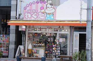 こちらはアイスクリーム専門店