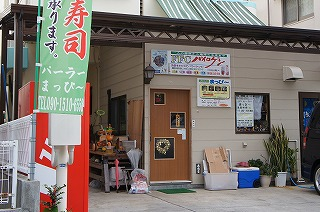 寿司ののぼりがたなびくパーラー