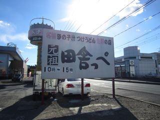 元祖田舎っぺうどん。営業時間が10-15時と、短いので注意。