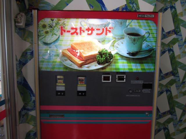 ばばばばばばばばばばーーーーーん。トースト自販機。日本国内で、何台稼働してるんだろうか?