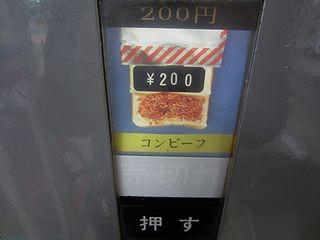 コンビーフとチーズハムから選べるみたい。
