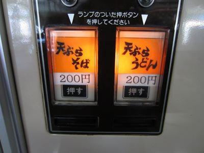 衝撃の200円。