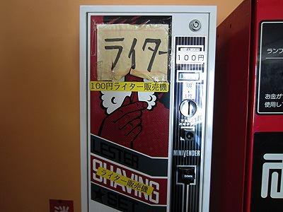 ひげそりの自販機をリメイクした、ライター自販機。斬新。こんな使い方あるんだ!