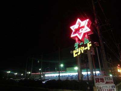 ばばーん。これが埼玉レジャーランドだ!! ネオンがきれい。