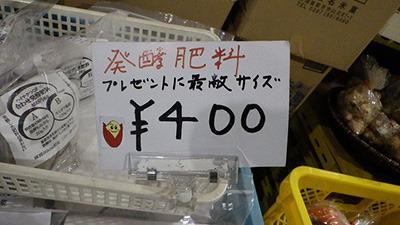 菊芋の隣で売られていた発酵肥料。プレゼントに肥料という新機軸。