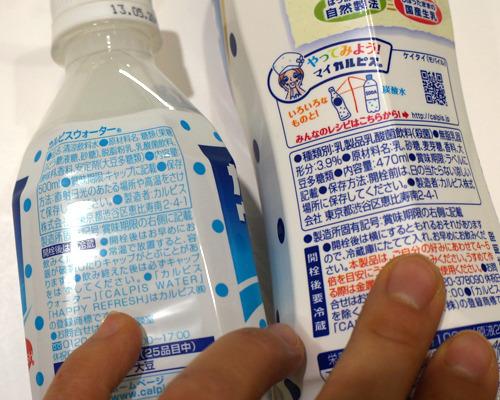 原材料も結構違う。カルピスウォーターが「清涼飲料水」でも、カルピスは「カルピス」でしかないと今回改めて思った。希釈して飲むカルピスってすごくおいしい