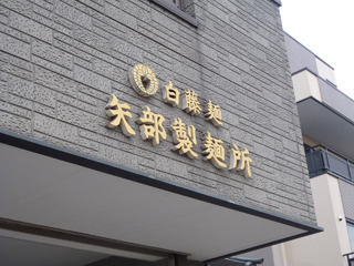 お店の近くに製麺所があったり