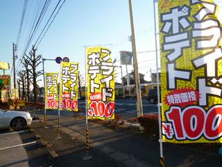 ポテト100円がプッシュされてた。