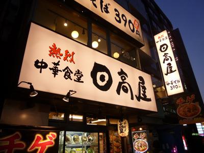 渋谷にあっても魂は埼玉。