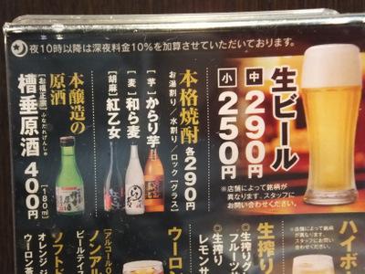 乙類焼酎に本醸造の原酒