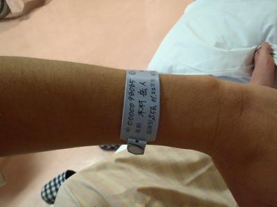 入院してすぐにネームバンドを装着