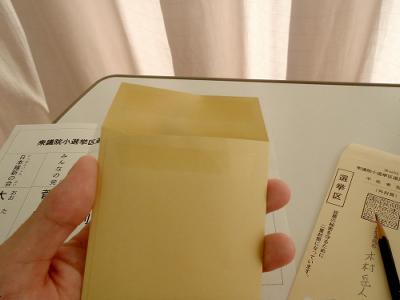 投票用紙を入れる封筒は二重になっており、投票者は内側の封筒に投票用紙を入れて封をする