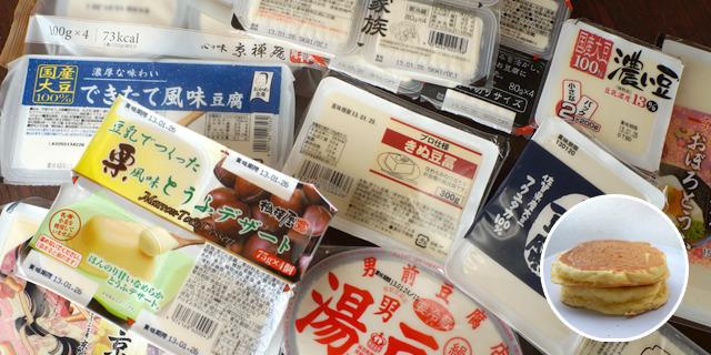 「充填」という名の豆腐はどのように世の中を生きているのか、そしてホットケーキの焼き方も