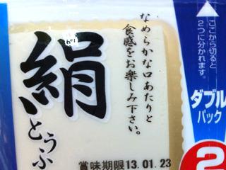 まずはこれが普通の絹ごし豆腐。中に水が入っている