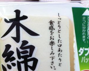 こちらが木綿豆腐。絹と木綿の両者は固めてから最終的にカットして作られる