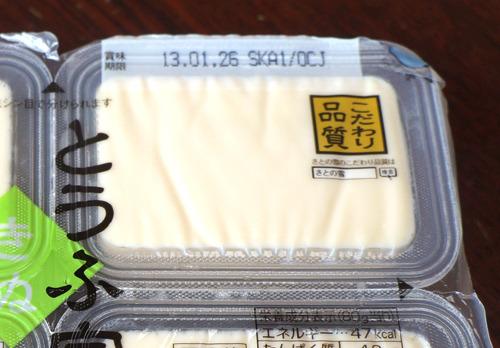 これが充填豆腐。型に入れてから固めて作られる。木綿や絹とは確かに様子の違う豆腐だが、だからって「充填」って