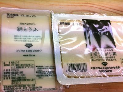 同一ブランドでも充填豆腐は「絹とうふ」、絹ごし豆腐を「手造りにがり絹」と表現