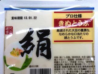 プロの店ハナマサでは絹ごし豆腐を「きぬとうふ」
