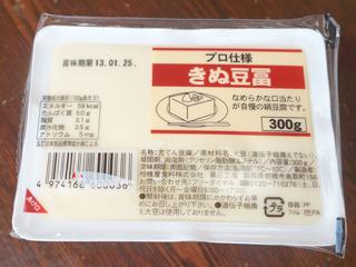 充填豆腐は「きぬ豆冨」と