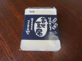 本来は木綿豆腐の製造工程上で型に入れた豆腐を指すらしい「寄せ豆腐」も充填豆腐の商品名になっていた