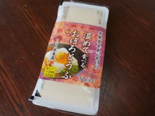 「おぼろ豆腐」は豆腐が凝固しきらず半分凝固した状態のものを指すらしいのだが、これも充填豆腐から登場。自由!