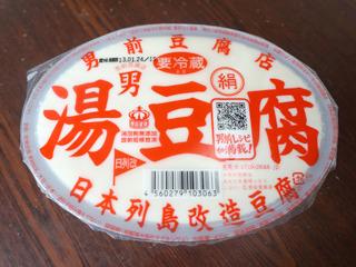 例の男前豆腐からも1品。「湯豆腐」