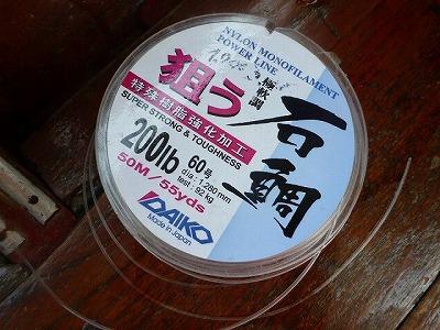 釣り糸は日本製だった。「日本の釣り道具は最高だ。特に糸と釣り鈎は絶対に日本製じゃないといけない」とガイドさん。