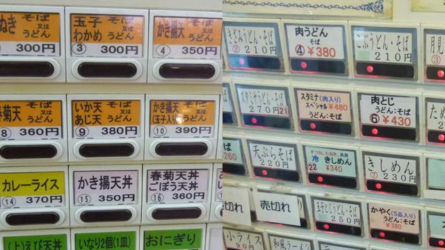 やはり東京では「そば>うどん」、大阪では「うどん>そば」なのか。