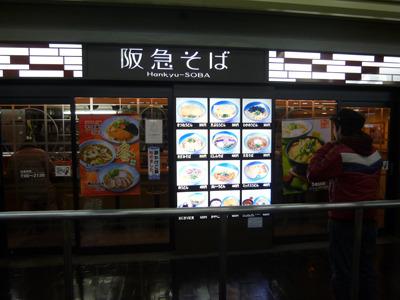 梅田駅構内のお店。