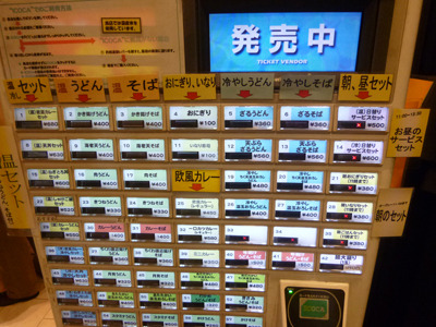 そして券売機は…まずボタンが多い。