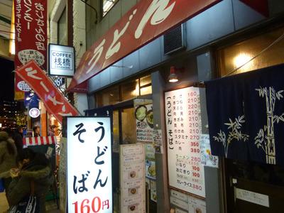 最安値クラス160円に加えてサイドメニューも多数。