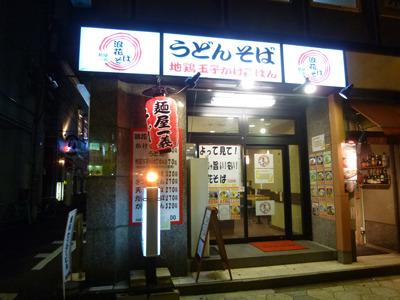 そういえば大阪のうどん屋って赤ちょうちんちらほら見かけますね。
