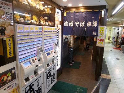 人通り多い場所だけに券売機二台体制。