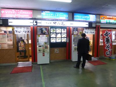 駅構内にあるタイプのお店です。