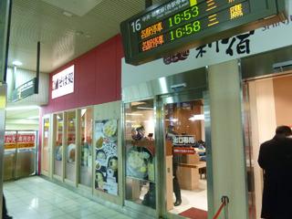 ちなみにJR新宿駅の立ち食いそば屋。