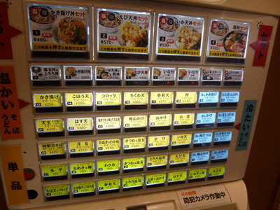 各種天丼も売りなのでセットも多い。そして配列は…。