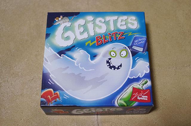 おばけキャッチ (Geistes Blitz)