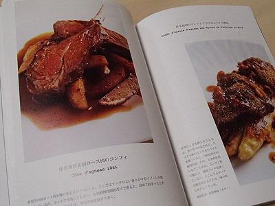 うまそうな肉写真が並ぶ。料理本見ると腹が減るね。