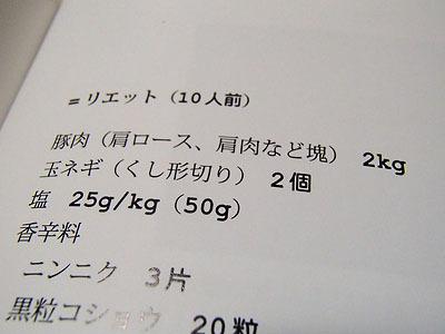 10人前のレシピ。店で仕込む分量だ。とはいえ、うちの店は小さいから一度にこんな分量仕込んだことがほとんどない。