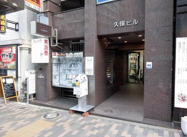 恵比寿駅からすぐ。久保ビルという建物の外に…