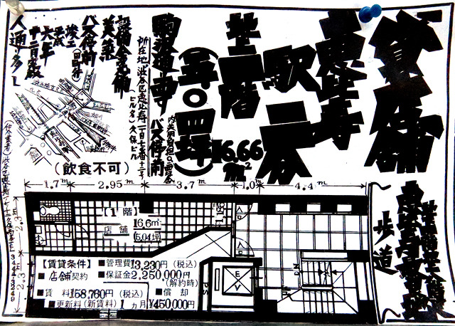 「貸」とか「店舗」とか「恵比寿」とか、書き慣れた(と思われる)文字ほど読めない。